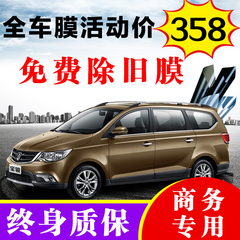 Baojun 730 560 510 360 Wuling Hongguang S 1 automobile solar film insulation glass