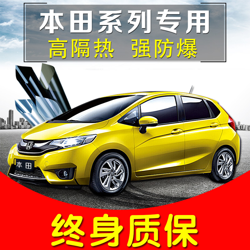 Honda Fideling Pioneer Fan Siwei Accord Wise Vehicle Full Film Solar Insulation Explosion-proof Glass Film