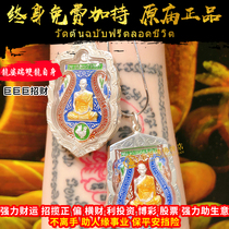 Thai Buddha brand authentic Longborui own double dragon cock own money transfer to prevent the financial resources rolling