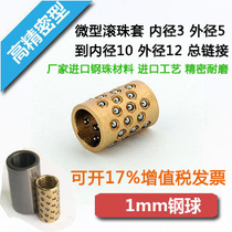 Imported raw materials production MISUMM-BGS ball set miniature ball sleeve Bead Guide Liner