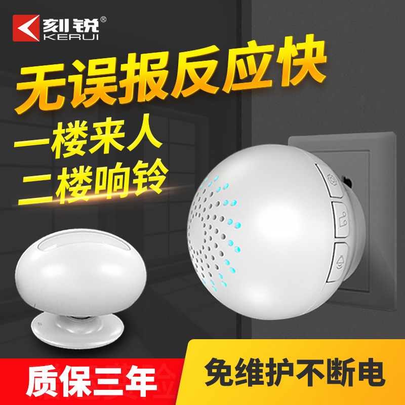 Split Welcome to Sensor Shop Entering Guest Welcome Wireless Infrared Anti-theft Alarm Sensing Door Bell
