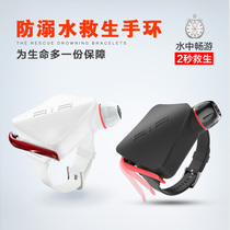 Anti-drowning diving swimming surf cat S1 airbag self-saving bracelet automatic Inflatable wristband child life-saving equipment