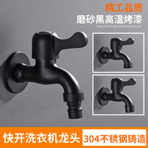 Black washing machine faucet special 4 minutes 6 minutes 304 stainless steel household faucet mop pool nozzle lengthening