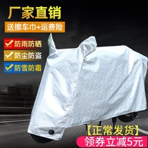 Electric motorcycle rain sunscreen car cover battery car cover cloth universal sunshade insulation cover waterproof clothes