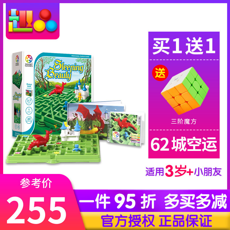 Smart Games Sleeping Beauty Puzzle Toy Prince Smrtgames Save Princess and Young Children's Desktop Game
