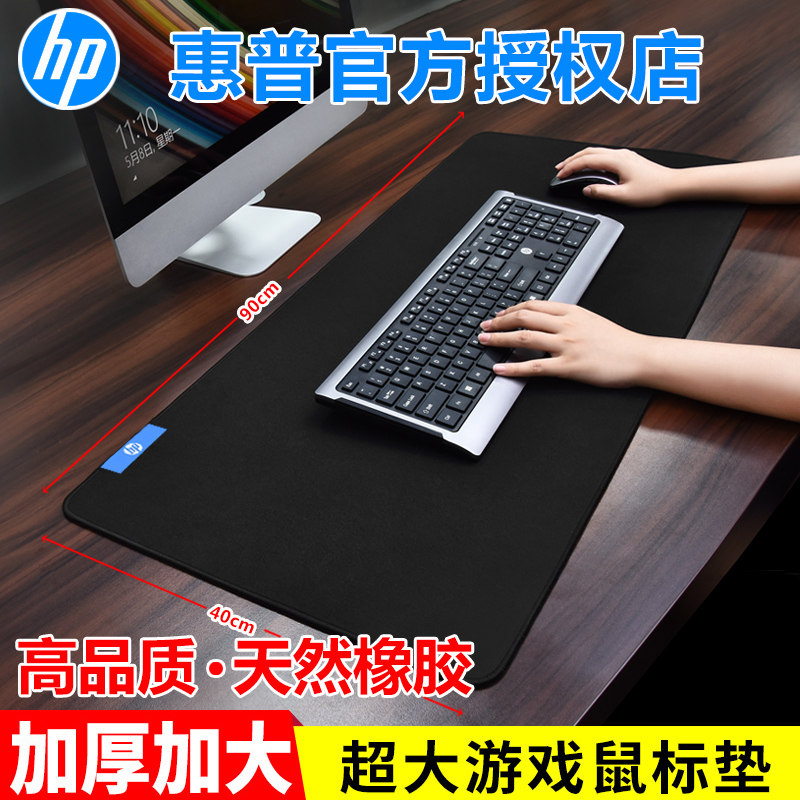 HP HP competitive gaming mouse pad office home large thick padded computer keyboard pad small large