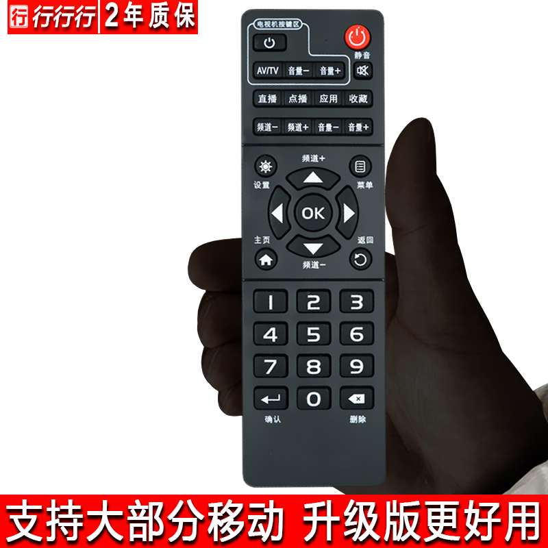 Applicable to CM101S CM201-2 M301H M201-2 MG10, CM101S CM201-2, M301H M201-2, MG10, a set-top box remote controller for easy-to-see TV and broadband network TV of China Mobile