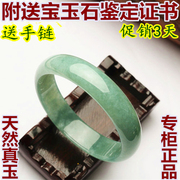 Genuine jade emerald jade bracelet female natural jade jade green a floating flowers jade bracelets with certificate