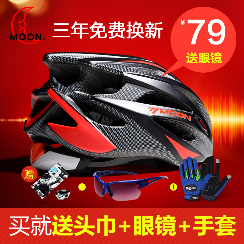 Moon riding helmet bicycle balance car mountain bike road bike one-piece male and female safety hat bicycle