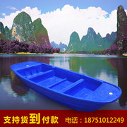 15 years of the new plastic boats PE ship assault boat fishing boat fishing boat canoe double thickening