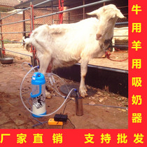 Electric suction milk goat small suction milk goat household 6 kg manual electric suction milking Goat