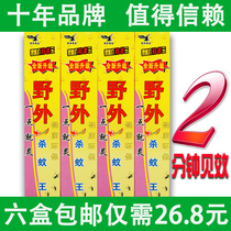 Mosquito incense new Xiang brand field killing mosquito King mosquito repellent household mosquito incense anti-mosquito incense King 30 Box 6 Boxed