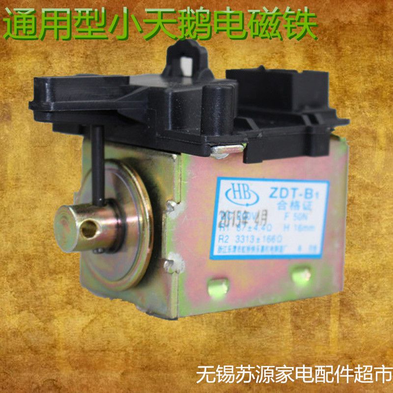 Fully automatic washing machine tractor DC drainage motor solenoid valve solenoid ZDT-4 accessories