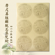 A collection of free Zunsheng collection 1 mantra wheel group had 6 0.9 yuan a square is not limited to Tianyue stickers, please