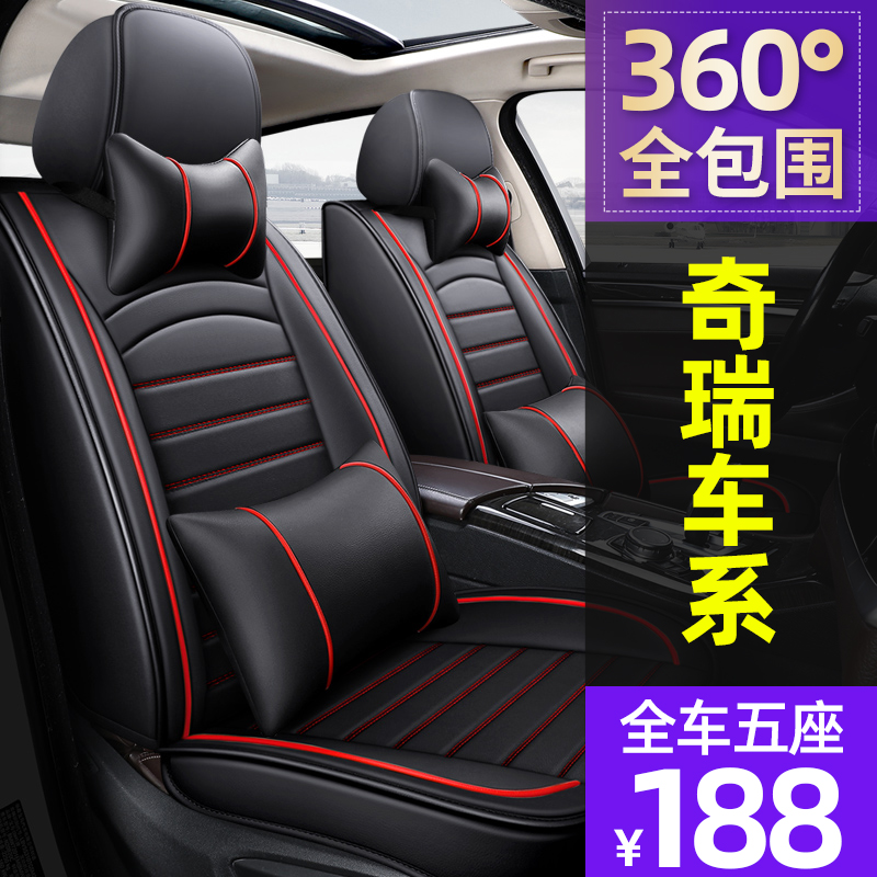 Suitable for Chery A3 A5E5 Erize 5 3 car seat set Four Seasons GM 21 new all-inclusive seat cushion