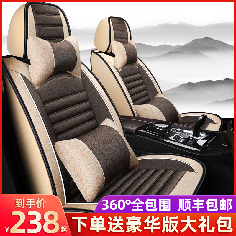 Car cushion seat cover four seasons general linen art all surrounded by seat cover net red winter 2020 new seat cushion