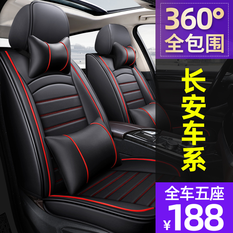 Suitable for the new Changan CS75PLUS Ruilu CC car seat cover four seasons universal seat cushion all-inclusive special seat cushion