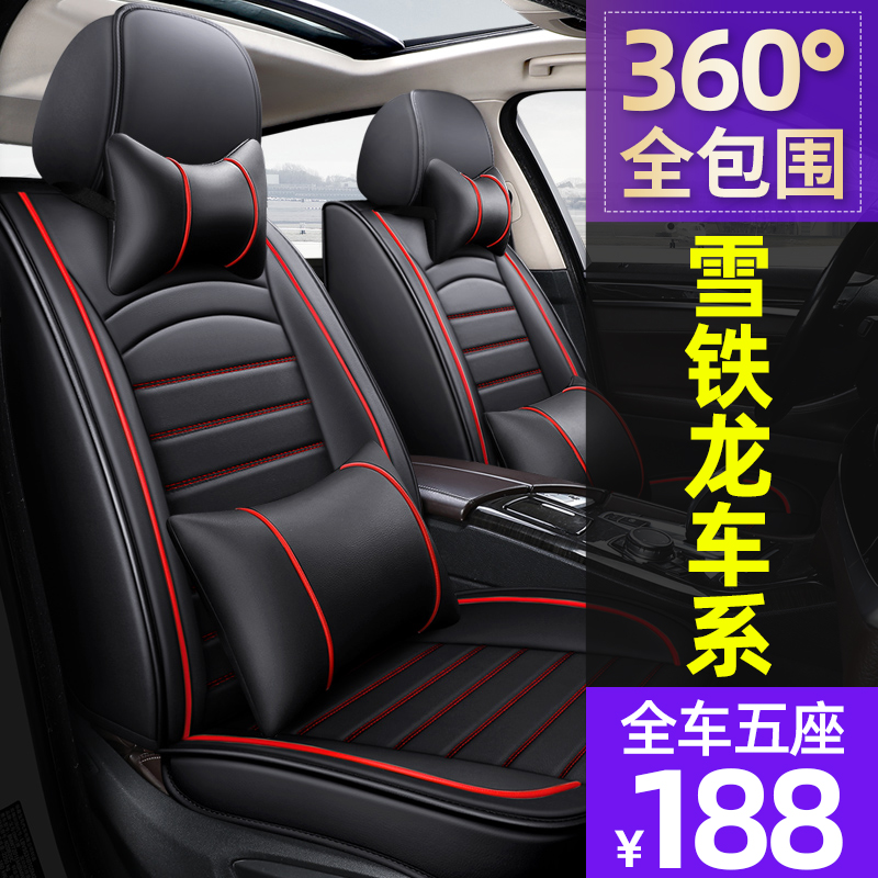Suitable for Citroen C4L Elysee C4-Day Easy Sega car seat cover four seasons universal seat cushion all-inclusive seat cushion