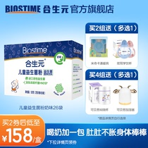 Heshengyuan official flagship store childrens probiotic probiotic milk flavor 26 bags of probiotics suitable for 0-7 years old.