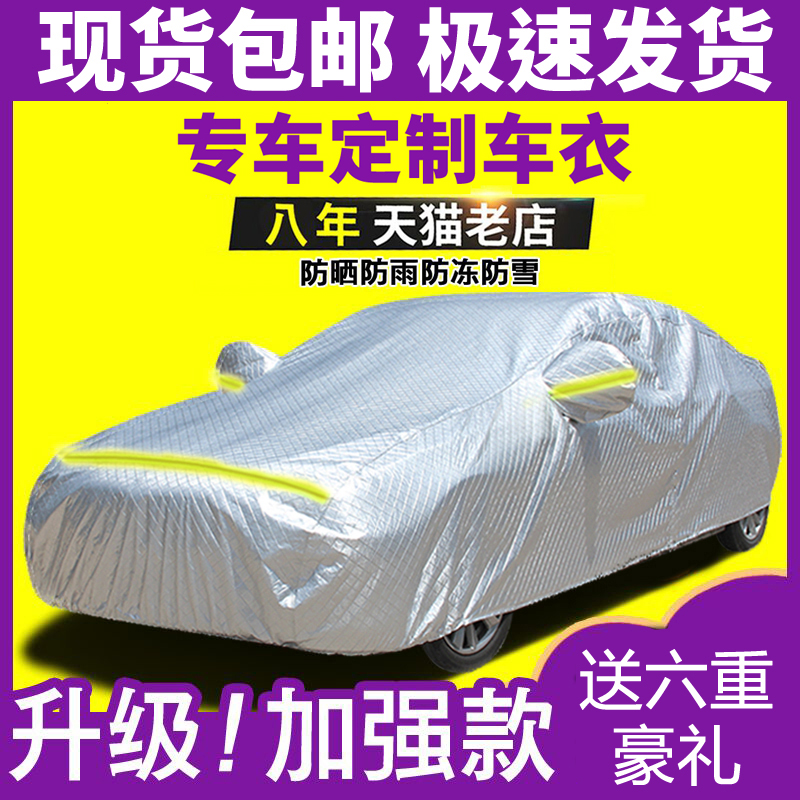 Car clothing car cover sunscreen rain four seasons universal insulation and dust special thickened car cover full cover car cover