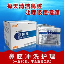 Strong Shin nasal wash nasal salt nasal wash nasal rinse care device nasal allergy adult children can use