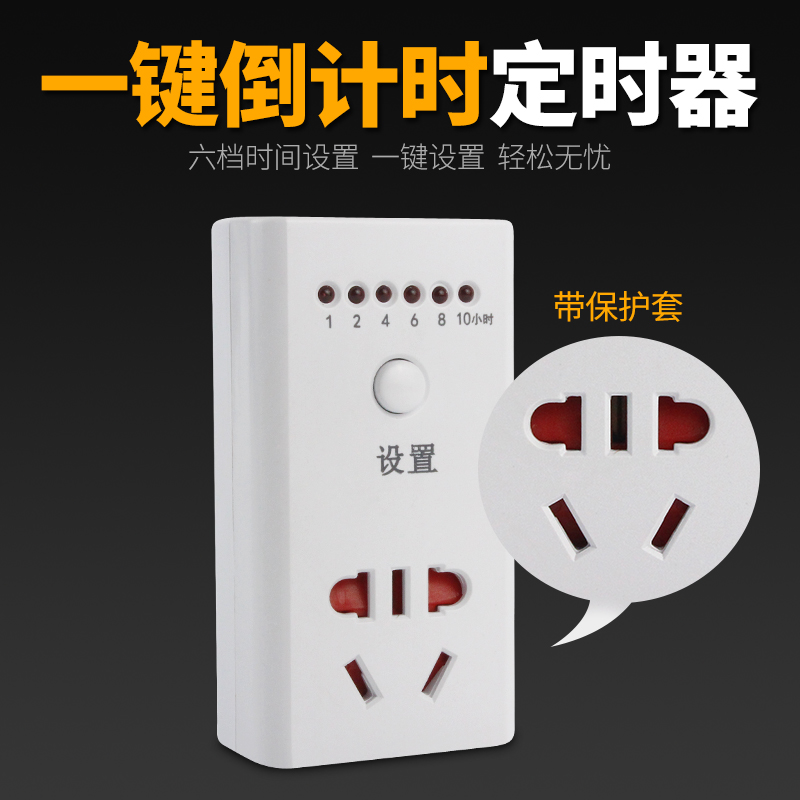 Electronic countdown timer switch power timer socket kitchen smart electric car charging mobile phone battery