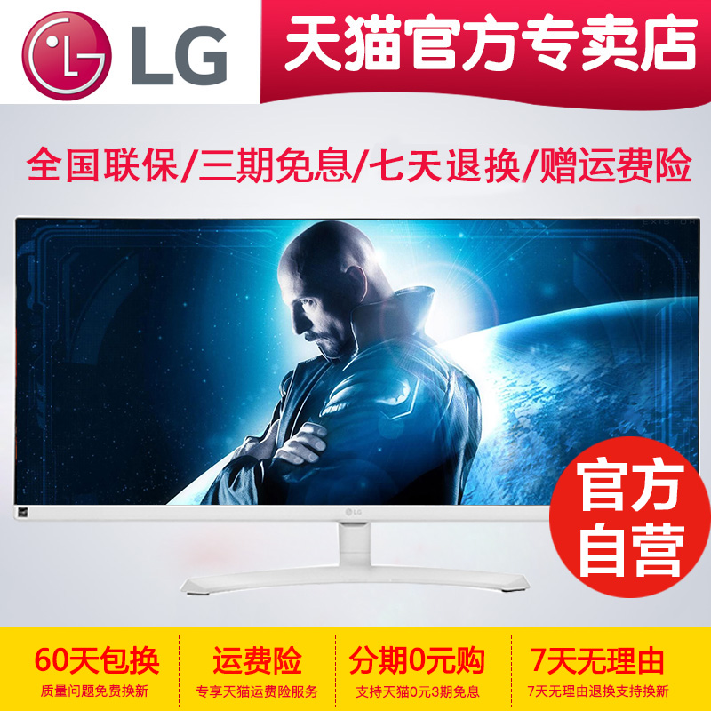 [The goods stop production and no stock][Official self] LG 34UM58A-W 34-inch 21:9 widescreen 2K HD IPS display