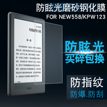 Kindle Scratch-Resistant steel film 958 ebook new558 658 frosted glass paperwhite3 film 1kpw2 full-screen anti-drop high-penetration anti-glare anti-fingerprint film