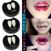 Halloween accessoires dentiers de Vampire zombie dents petit tigre dentiers plasma mignon faux sang elf oreilles