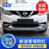 2016-18 models Nissan new Qashqai front and rear bumper Nissan Qashqai front and rear bumper car supplies decorative bars