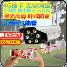 Field 4G mobile phone traffic, remote camera, outdoor monitor, home card phone, no network HD outdoor.
