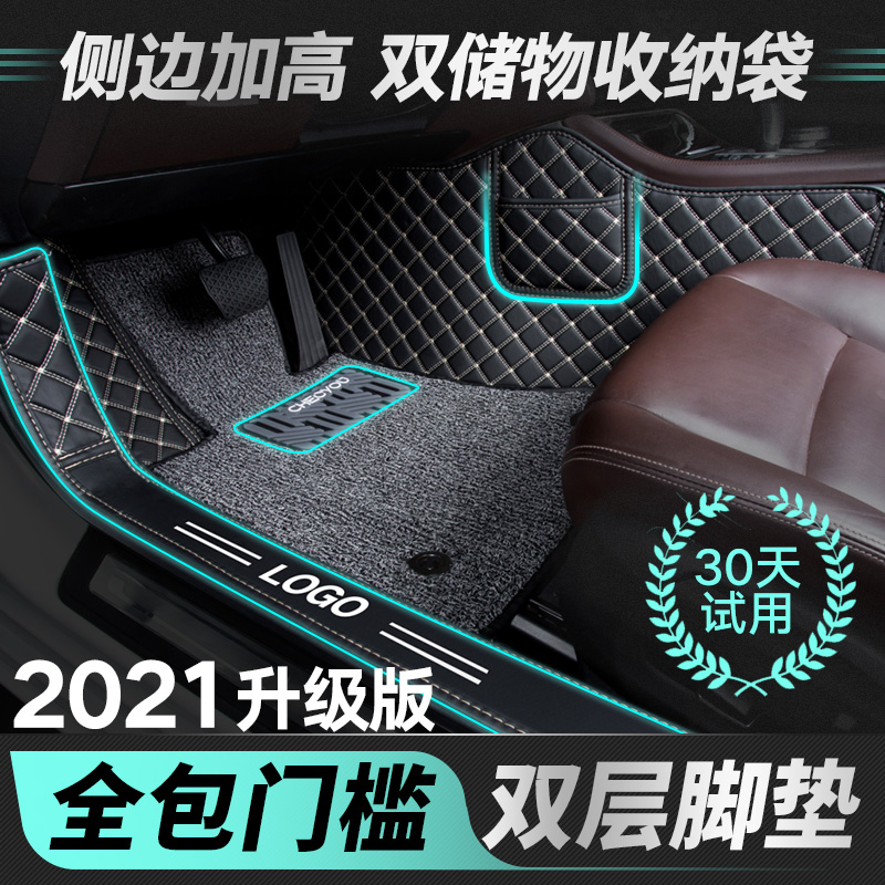 Fully surrounded car foot pads dedicated to Camry Langs speed-up CRV Maiten ten-generation Pentium Accord Passat