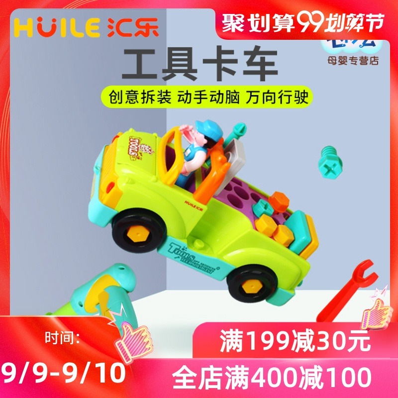 Huile 789 Tool Truck Electric Disassembly and Assembly of Children's Tool Car