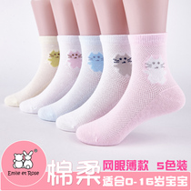 Emileetrose spring summer baby thin cotton children socks