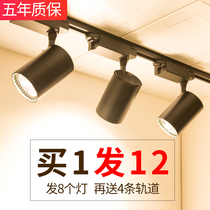 Clothing store led track spotlights shop commercial super bright bright cob ceiling 20W household condenser rail lights