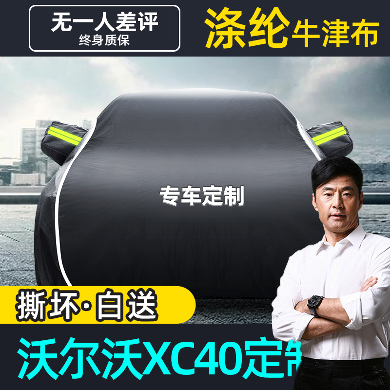 Volvo XC40 car cover special sun protection rain shade GM new car jacket cover cover
