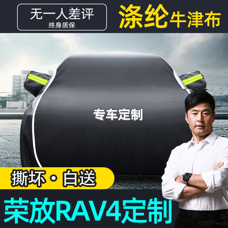 Toyota honors the RAV4 car cover sunscreen rain insulation special thickened shade anti-ice car body clothes