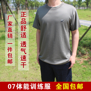 07 genuine physical training clothes 07 fitness clothing summer training in many quick dry short sleeved t-shirt men's short sleeve