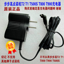 Step high point reader T2 T500ST800 T800E original charger plug adapter after-sales packaging