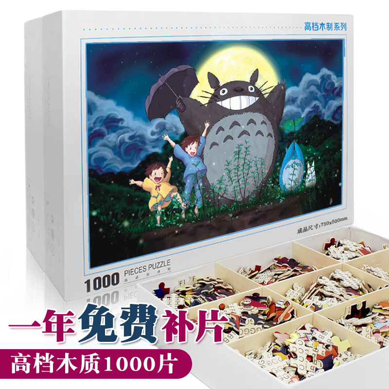 Wood difficult animation custom dragon cat puzzle 1000 adult couples female New Year gifts thousands with thousands of toys
