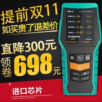 Braun 126S Formaldehyde Detector household professional methanol self-test PM2.5 air quality testing instrument