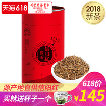 Shiming Black Tea Xinyang Black Tea Kungfu Black Tea Xinyang Red Henan Special Product 250g