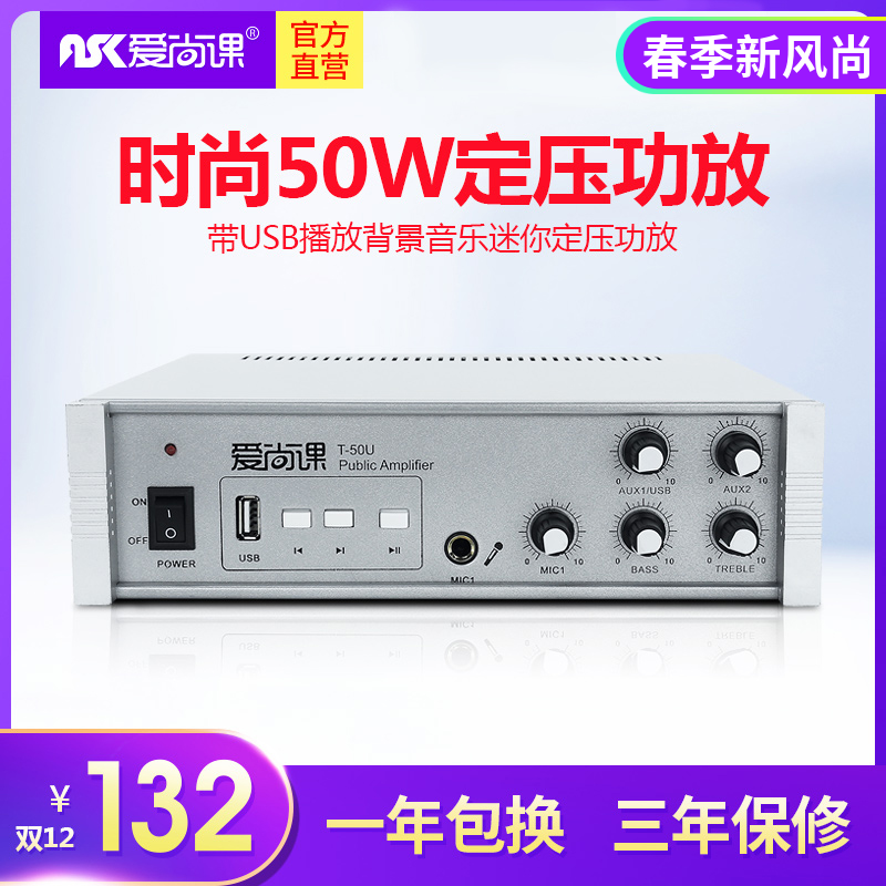 Love is still class T-50U broadcast constant pressure amplifier 50W home background music USB ceiling speaker small power amplifier