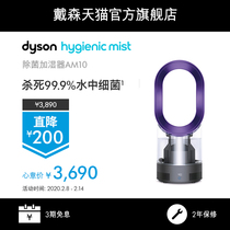 Dyson Dyson AM10 sterilization humidifier home bedroom small baby mute air ultraviolet office