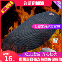 Summer electric motorcycle cushion cover Heat insulation waterproof general battery car sunscreen cushion cover thickened sunscreen seat cover