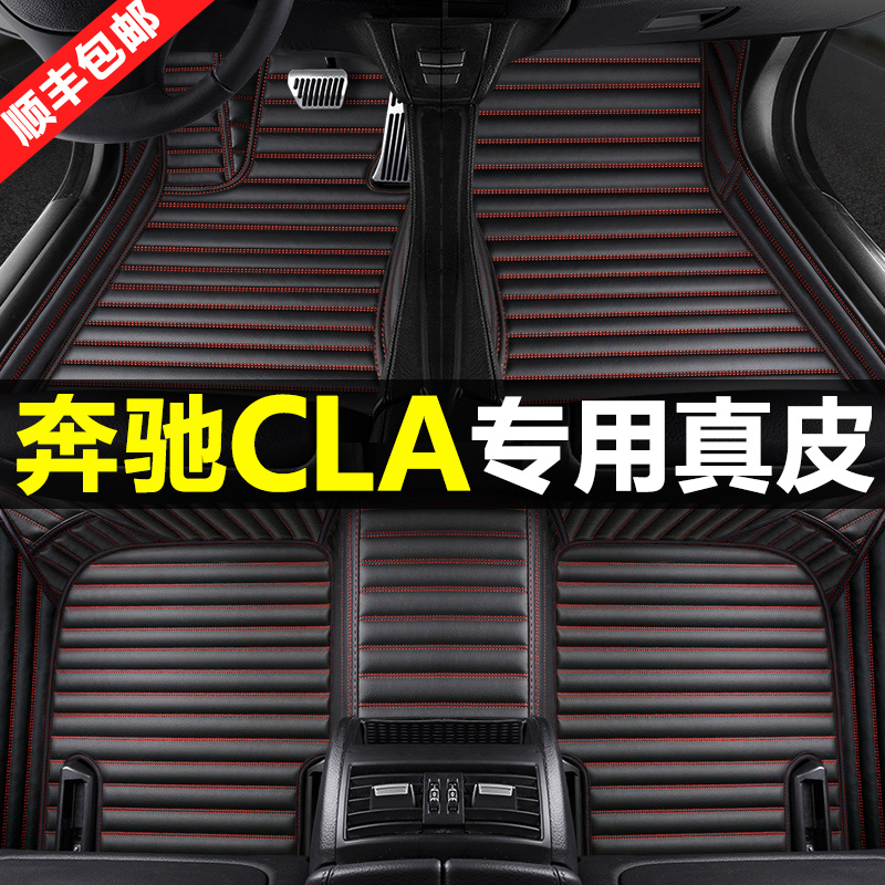 Mercedes-Benz CLA-class dedicated foot pad 20 old new cla180 200 260l leather fully surrounded car foot pad