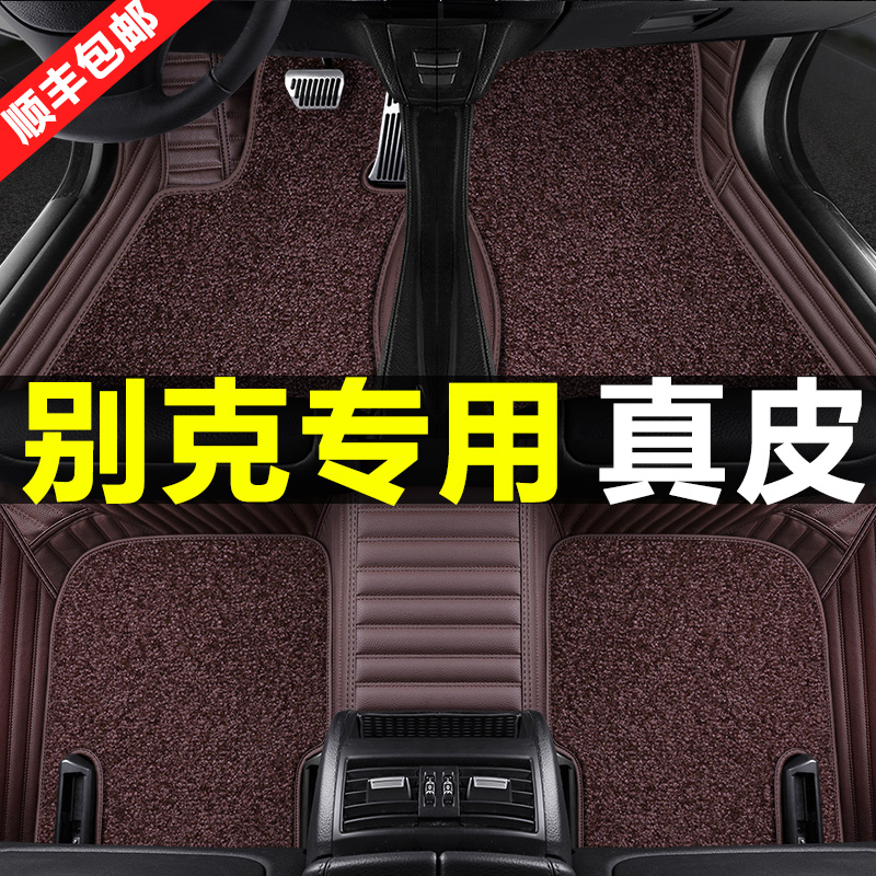 2020 Buick new Regency Angko flag La Yinglang leather dedicated fully surrounded car foot pads