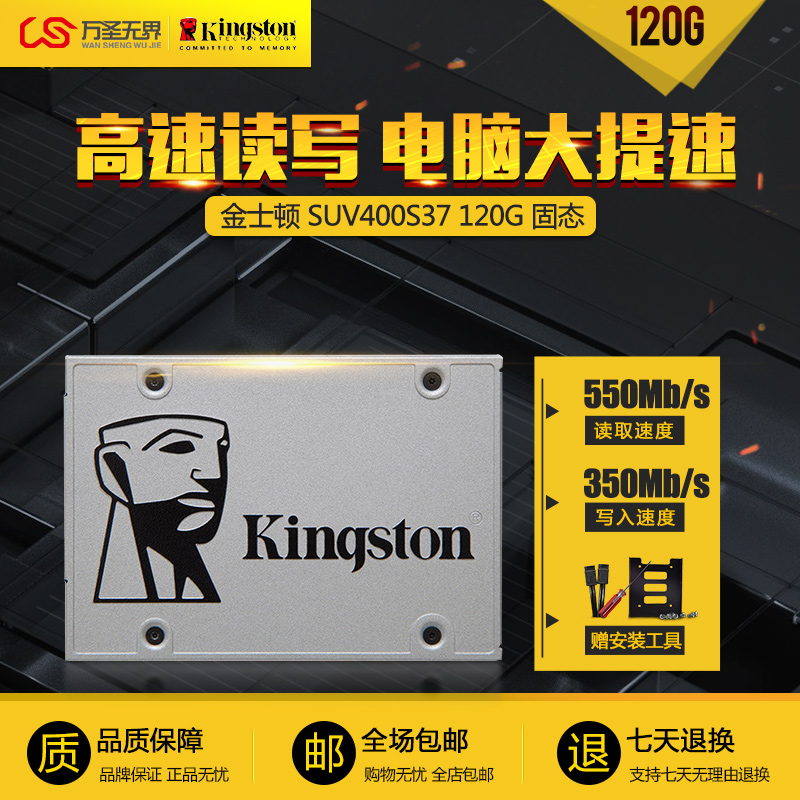 [The goods stop production and no stock][The goods stop production and no stock]Kingston/Kingston SUV400S37/120G Solid State Drive UV400 120G SSD Non 128G