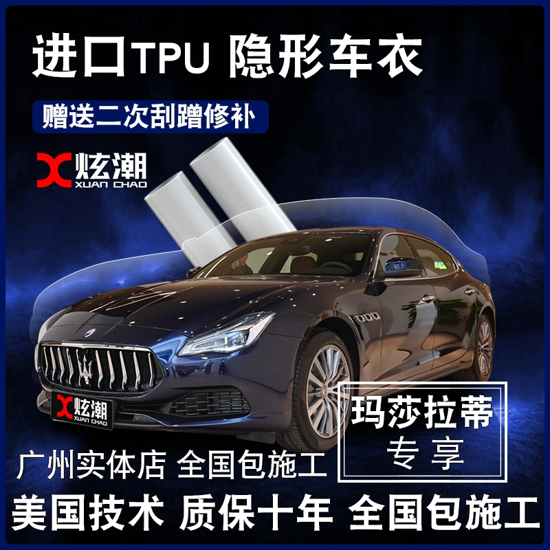 Maserati Ghibli Giboli President tpu stealth car clothing film full car coat paint face protection film modification