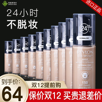 Revlon Revlon Foundation Liquid Concealer Whitening Moisturizing 24 hours lasting bb cream Nude makeup student male and female ointment